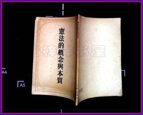 宪法的慨念与本质1954 中俄