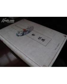 中华文学百家经典.第五卷.曹植集