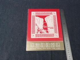 90年代乐清--卢发良艺术工作室--卢发良 刻纸 雁荡山 一线天