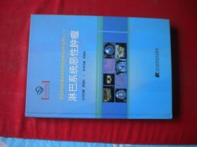 《淋巴系统恶性肿瘤》,16开精装李晓玲著,辽宁科技2015.3一版一印,6908号 ,图书