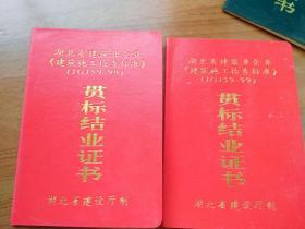 结业证书[两本]