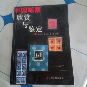 中国邮票欣赏与鉴定(平装书)