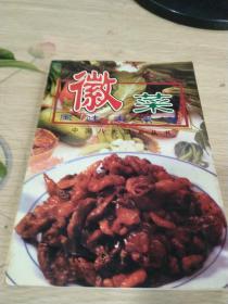 徽菜 风味家常菜(32开品如图)