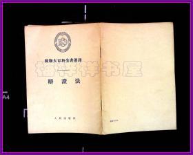 苏联大百科全书选译 辩证法1955