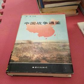中国战争通鉴 . 上册