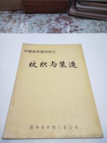 中级技术培训讲义(纹织与装造)