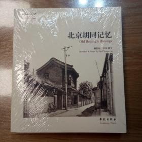 北京胡同记忆