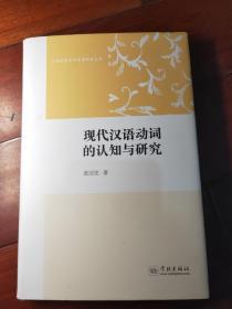 认知语言学与汉语研究丛书:现代汉语动词的认知与研究
