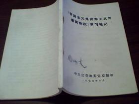 《帝国主义是资本主义的最高阶段》学习笔记 、宜春地委党校版