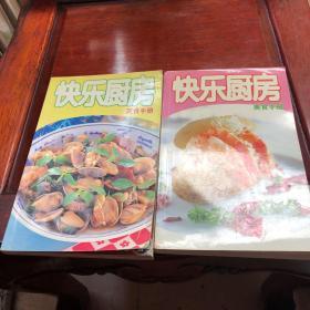 快乐厨房美食手册2002年合订本上下册全