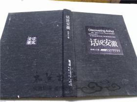 话说安徽 郎涛 时代出版传媒股份有限公司 安徽文艺出版社 2014年10月 大32开硬精装