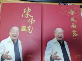 陈伟南画传,春风雨露(2册合售)