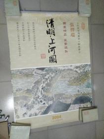 2004年挂历 清明上河图 张择端国画精品 126x92厘米