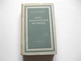 外文原版 > 俄文书