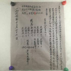 1967年【卖屋契约】(当事人或见证人:吴贯之,吴礼艮等,多人签名)54x43 cm