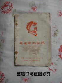 毛主席的回忆(全国一九六五年大中专毕业实习生革命造反沈阳联络总部1967年2月15日印,个人藏书,品相差点)