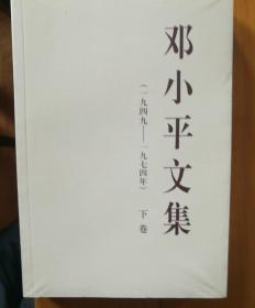 邓小平文集(一九四九——一九七四年)下卷(平)