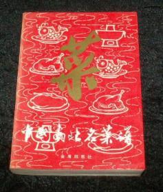 中国南北名菜谱第三版