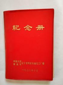 70年代老塑料日记本   纪念册  中国人民解放军辽宁省军区石油化工厂  赠  一九七二年十月  (扉页有毛主席语录,内页有革命现代京剧《智取威虎山》、《红灯记》彩色剧照和毛主席的手书。)