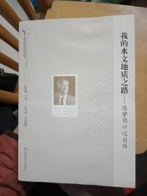 我的水文地质之路---陈梦熊口述自传 【20世纪中国科学口述史】私藏书95品如图