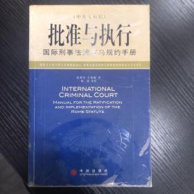 批准与执行:国际刑事法院罗马规约手册(中英文对照)