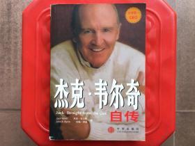 杰克-韦尔奇自传,全球第一CEO传记,成功励志书籍,旧书包邮