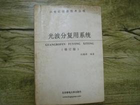 光波分复用系统(修订版)