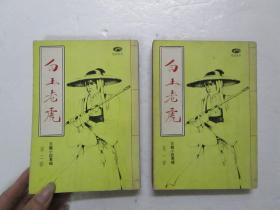1977年初版《白玉老虎》存;第一部,第二部 1,2 两册合售