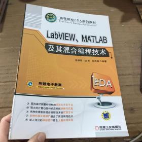 LabVIEW 、MATLAB及其混合编程技术