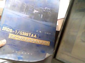 2RDS-1/G399TAA天然气增压机组保养维修技术