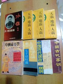 8册合售:天霸·地霸·人霸(上中下册)、中国帝王学(贞观政要白话版)、七子话权谋、中国历代误政300例、冰鉴注评、中国古代家训
