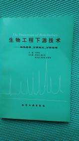 生物工程下游技术 细胞培养,分离纯化,分析检测..