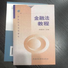 金融法教程