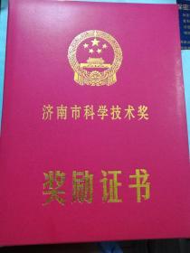 济南市科学技术奖  奖励证书(2011)