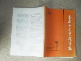 长春中医学院学报(1993年第9卷总第36期)