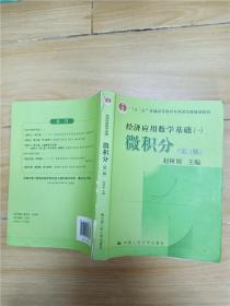 微积分 第三版【书脊受损,内有笔迹】.