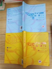 个人与团队管理  第二版【上,下两本合售】.