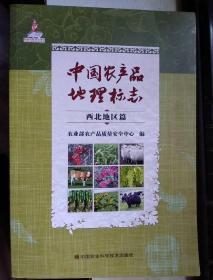 中国农产品地理标志:西北地区篇 西南地区篇 两本合售