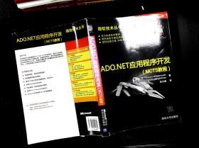 ADO.NET应用程序开发(MCTS教程)