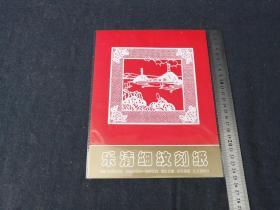 90年代乐清--卢发良艺术工作室--卢发良 刻纸 雁荡山 .