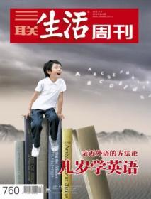 《三联生活周刊》2013年第44期 【封面故事】亲近外语的方法论 几岁学英语