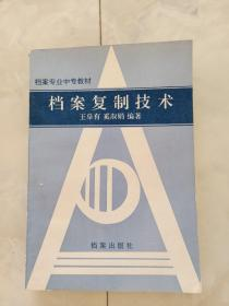 《档案复制技术》档案专业中专教材,1991年一版一印。