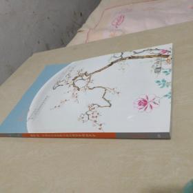 北京中汉2013年秋拍犹珍16 中国古代瓷珍暨工艺品残器