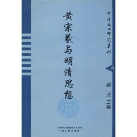 黄宗羲与明清思想:中华义化研究集刊(六)