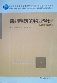 智能建筑的物业管理(物业管理专业适用)