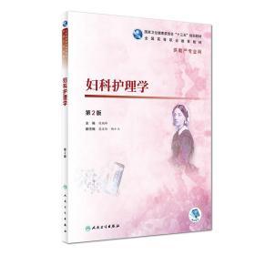 妇科护理学(第2版/高职护理/配增值)