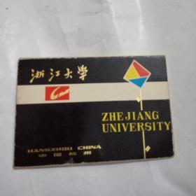 浙江大学明信片(12张)