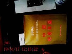 中国税务年鉴 1996