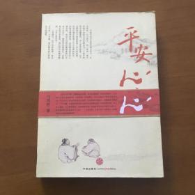 平安心语 马明哲  著  中信出版社