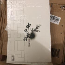 中华爱国诗词详解